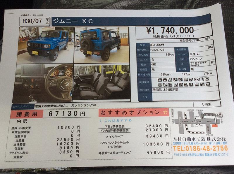 ジムニー 令和初売り!木村自動車工業