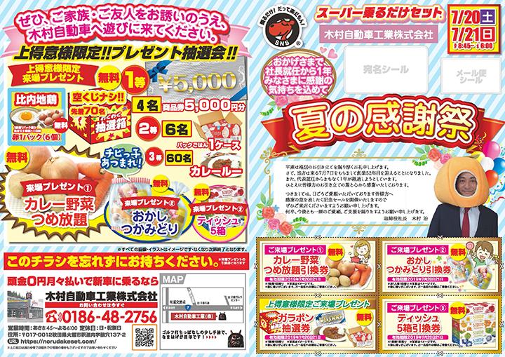 木村自動車の夏の感謝祭
