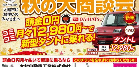 秋の大商談会 木村自動車工業