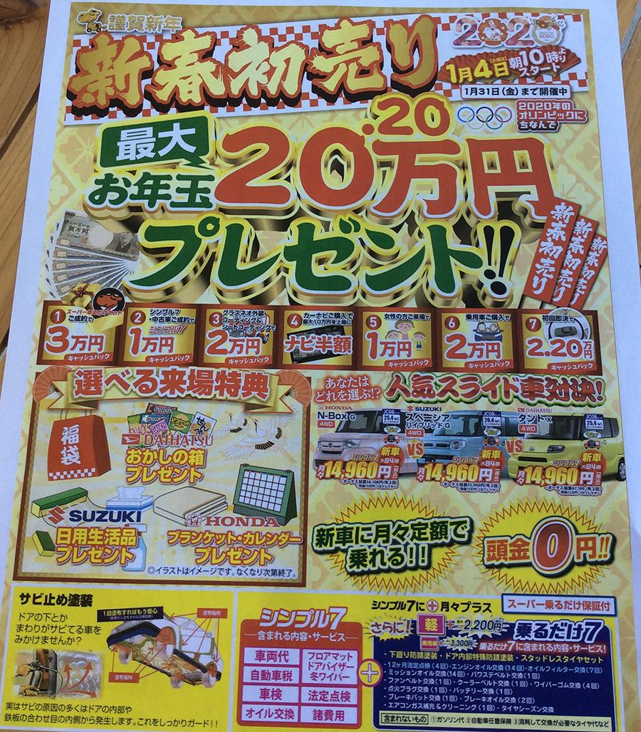 新春初売り2020年1月4日10時スタート