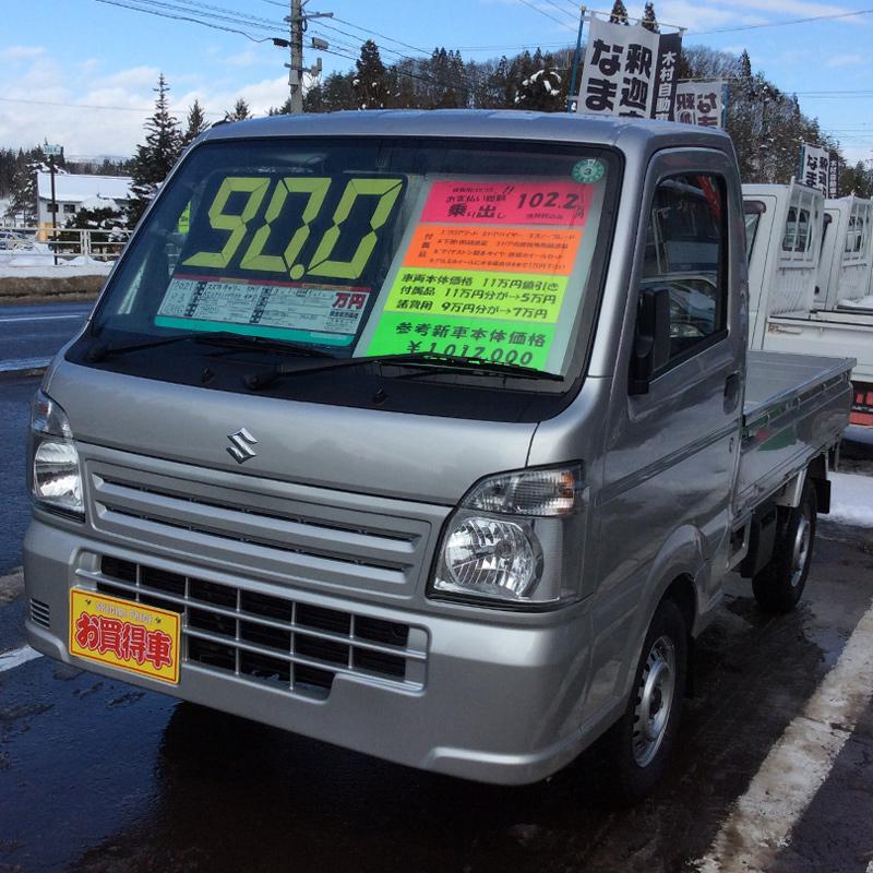 木村自動車工業の中古車2021年1月