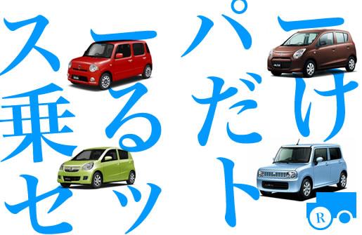 スーパー乗るだけセット|木村自動車工業 株式会社