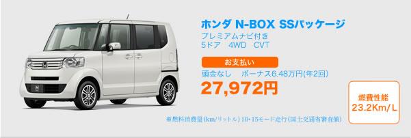 ホンダ N-BOX SSパッケージ