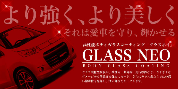 高性能ボディガラスコーティング「グラスネオ」