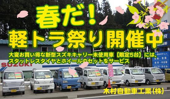 春だ!軽トラ祭り開催!