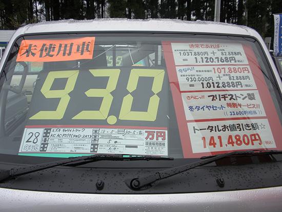 スズキキャリー未使用車が安い!